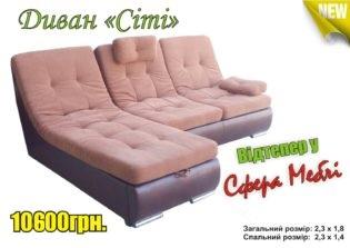 диван сіті