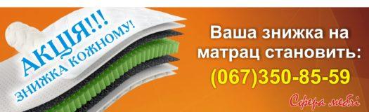 akciya_vubir_156565